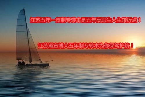 选择江苏五年制专转本查缺补漏培训赢得人生转折点!
