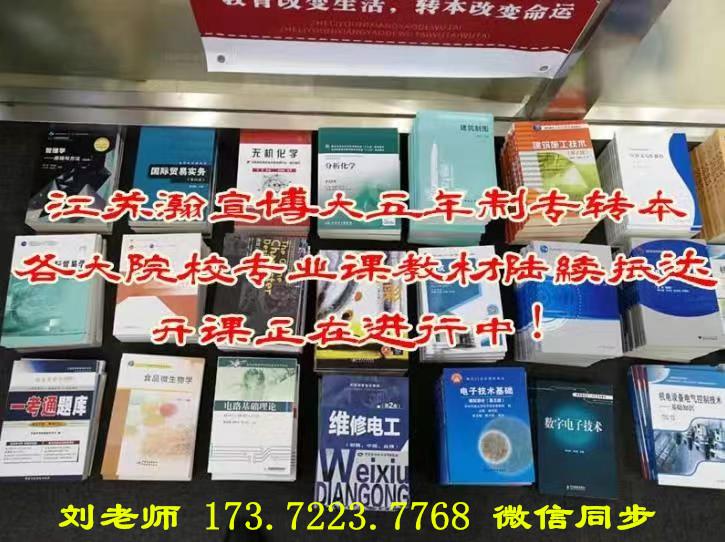 江苏瀚宣博大五年制专转本培训辅导班开设11个本科院校所有专业