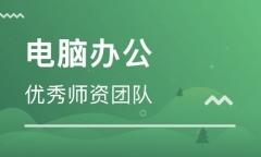 上海零基础电脑办公软件培训,初学者轻松入门到精通