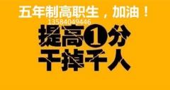 备考南京五年制专转本,学霸都在用的几大复习计划,赶快收入囊中