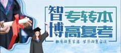 江苏智博五年制专转本编织高职生的本科梦