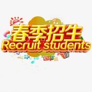 徐州五年制专转本高通过春季培训辅导班招生启动中