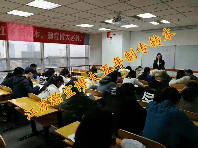 江苏五年制专转本是否要参加培训,瀚宣博大专转本培训学校告诉你