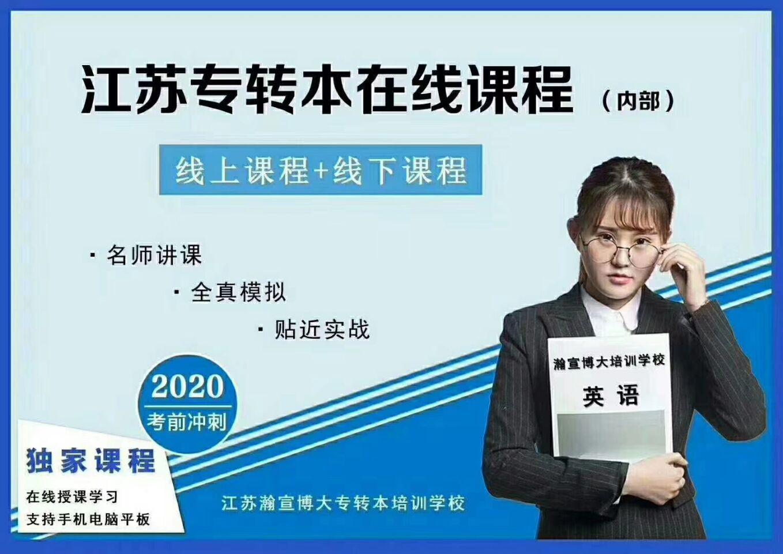 南京五年制专转本,五年一贯制专转本是自学好,还是参加培训机构