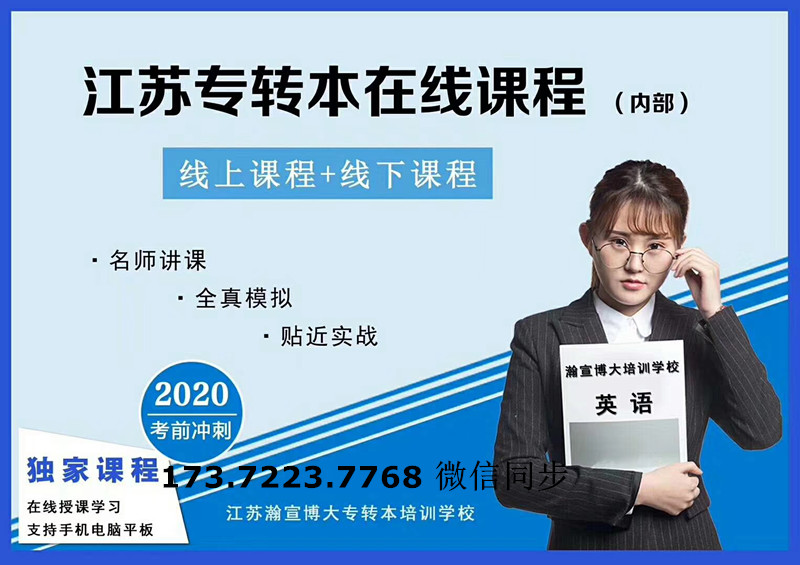 江苏瀚宣博大五年制专转本辅导班线上网络课程已上线火热招生中!