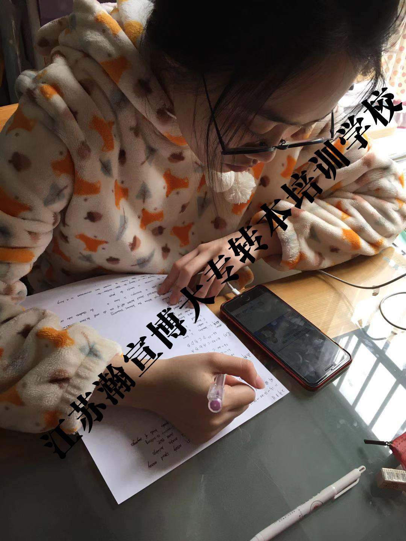开学延迟江苏五年制专转本考试是否延迟?在家如何进行二轮复习?