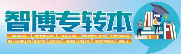 无锡智博五年制专转本已于本周六开启线上线下课程一体化