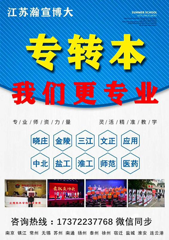 2019江苏五年制专转本录取率多少?哪些专业录取分数线低?