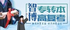 家长学生选择江苏智博五年制专转本有保障