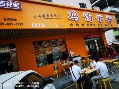 东莞加盟鸡汤云吞饺子