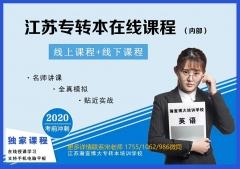 2020年五年制专转本考试延期怎么办,有开展网络教学的辅导班