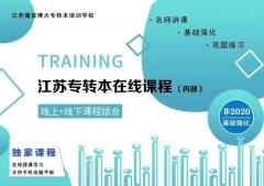 南京五年制专转本天灾来袭,会不会延迟考试?特殊情况如何备考?