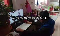 无锡智博专转本网络视频已上线 助你在家轻松备考五年制专转本