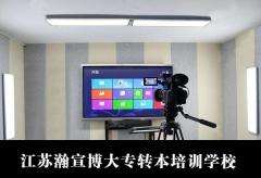 江苏瀚宣博大五年制专转本线上视频课程和线下课程同步招生啦!