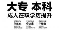 自考学历广州大学会展经济与管理专业本科招生毕业