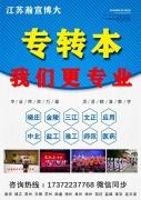 南京徐州扬州镇江南通五年制专转本考试的几大误区,必须收藏!