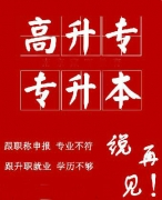 南宁函授站(广西成考学历)广西民族大学20年招生
