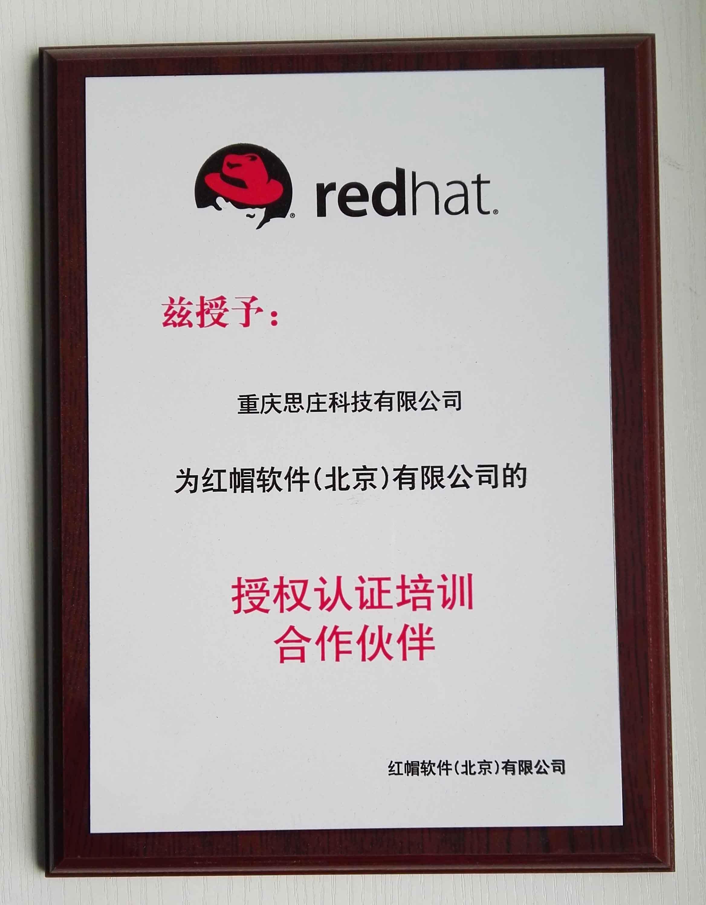重庆RHCE8认证培训