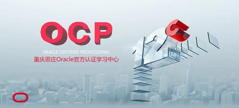 重庆oracle12c数据库 ocp认证培训