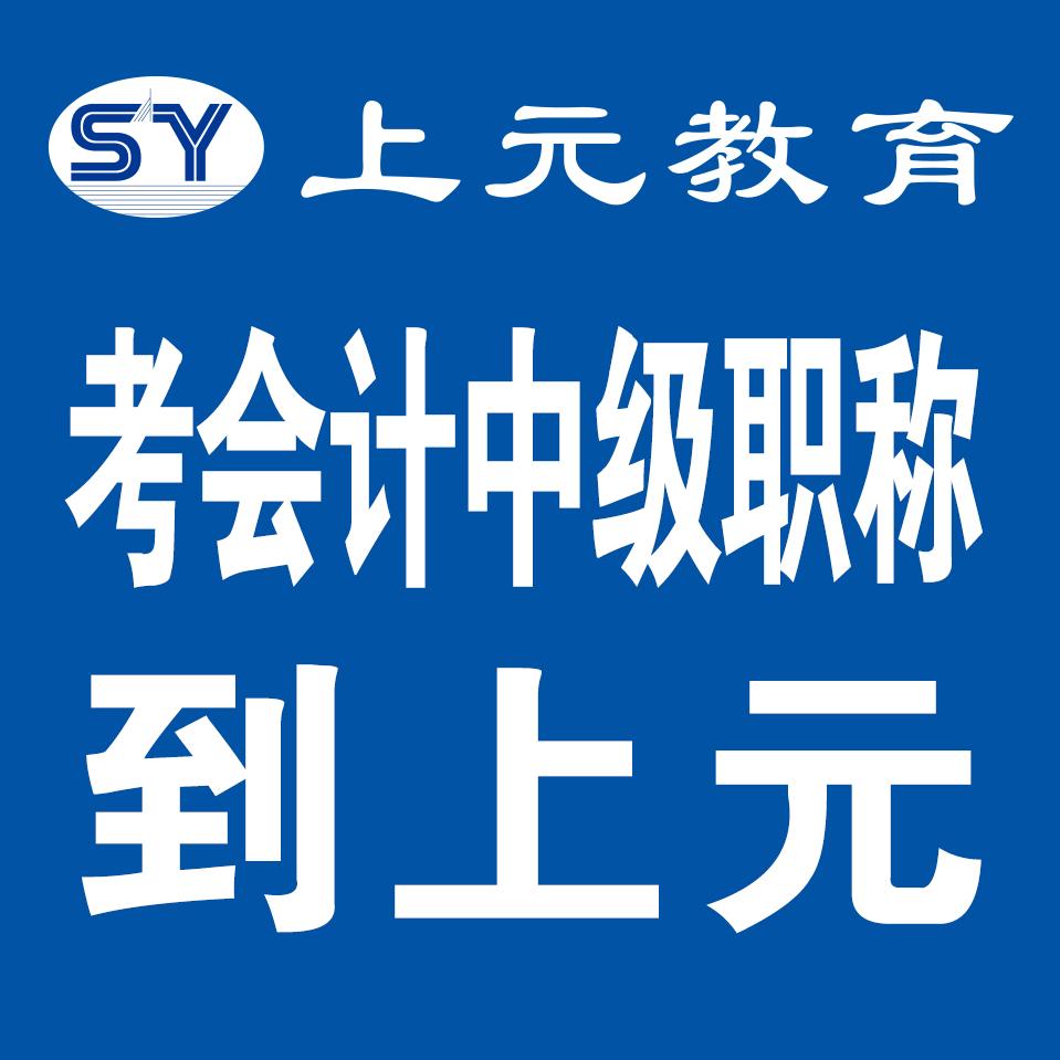 中级会计考试 靖江中级会计培训中心
