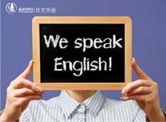 江阴江阴英语培训机构哪家好?零基础成人英语培训江阴哪里有