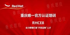 重庆思庄RHCE8认证培训周末班正在授课