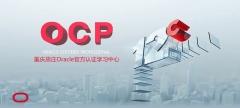 重庆思庄12c ocp周末班4月11日开课