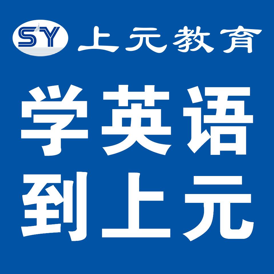 靖江学商务英语培训机构在哪 零基础学英语难吗