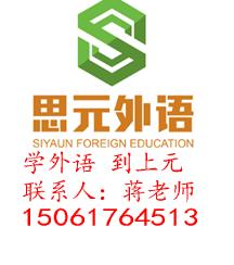 靖江英语口语培训机构 零基础学英语