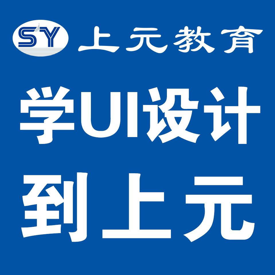 靖江哪有UI设计培训机构 靖江哪里的培训机构靠谱