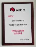 红帽RHCE8认证培训周末班