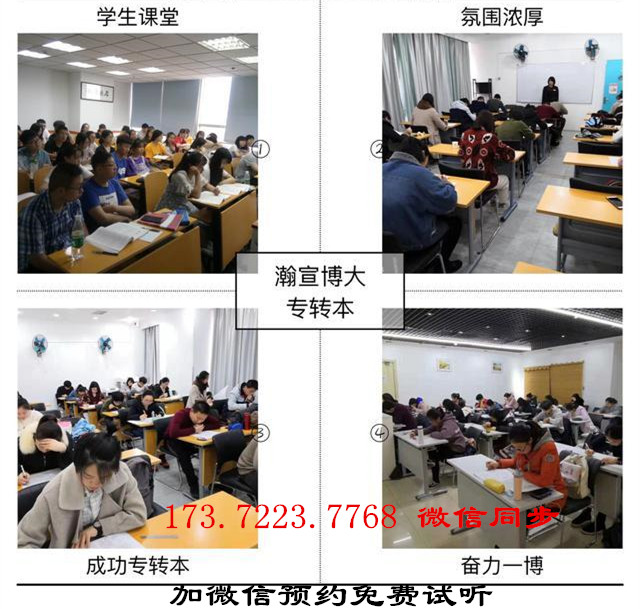 江苏瀚宣博大五年制专转本培训班英语和专业课线上网络课程同步进