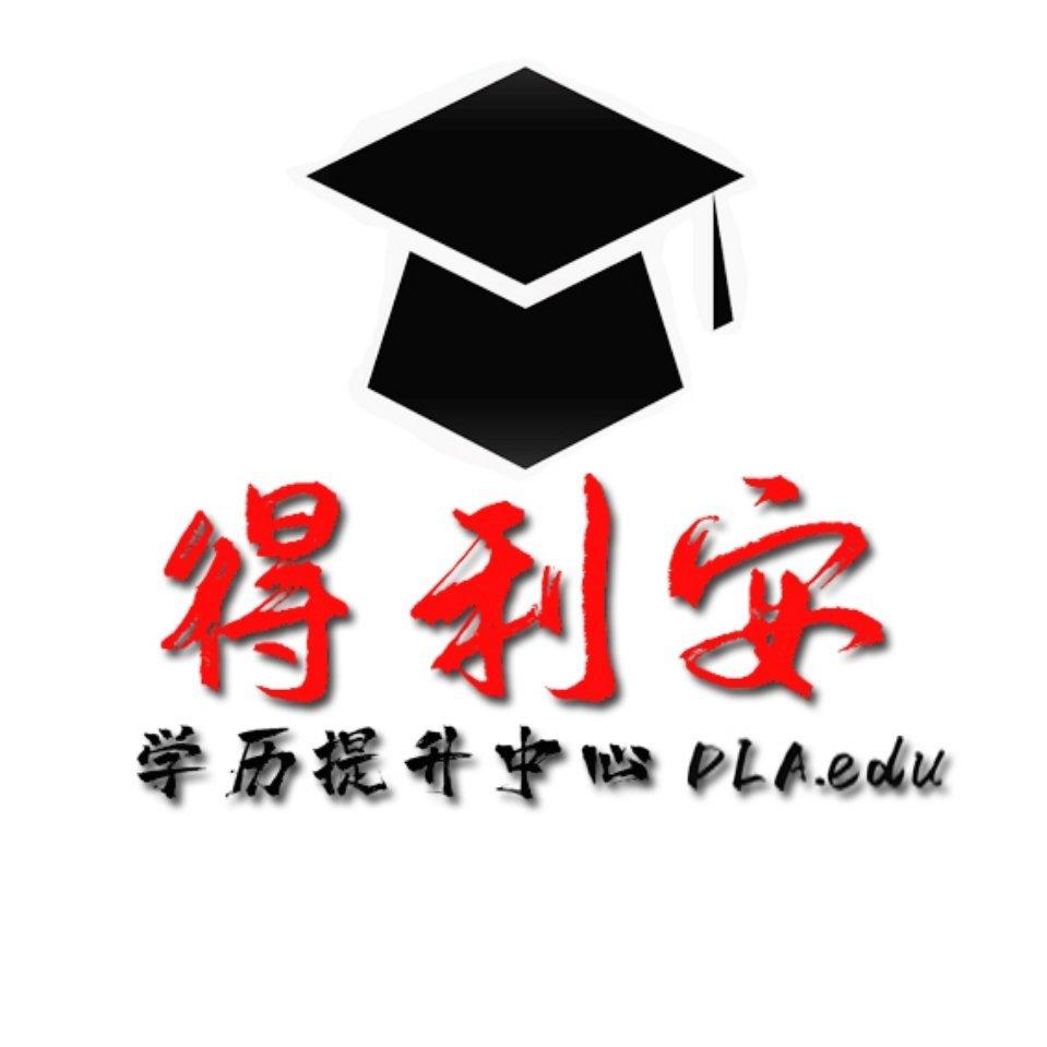四川上班族提升学历找哪家 得利安学历提升中心助你轻松提升学历