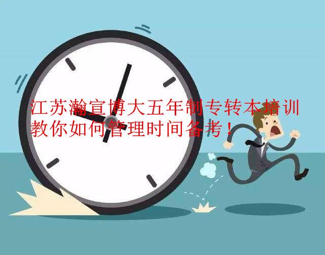 江苏瀚宣博大五年制专转本培训教你如何管理时间备考!