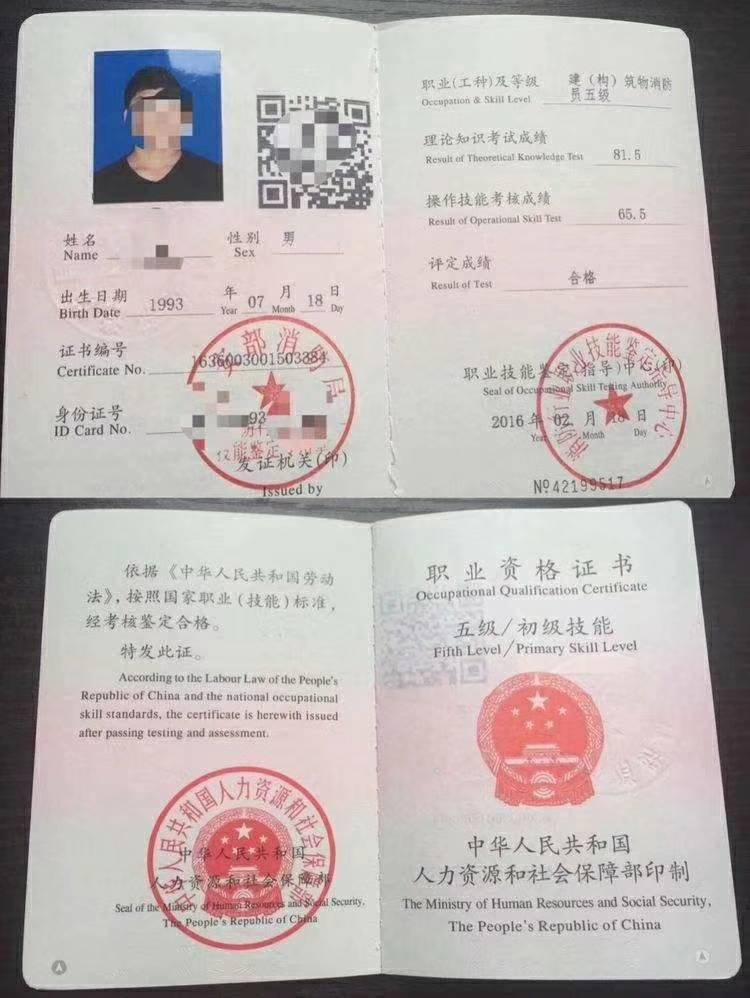 北京丰台消防设施操作员去哪报名培训考试