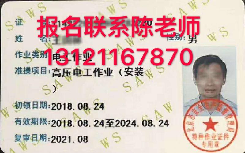 北京考高压电工上岗证去哪报名参加考试