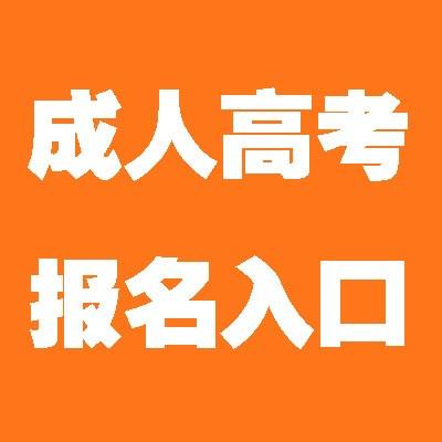 四川学历教育,自考、成教、网教、电大,专业学校多