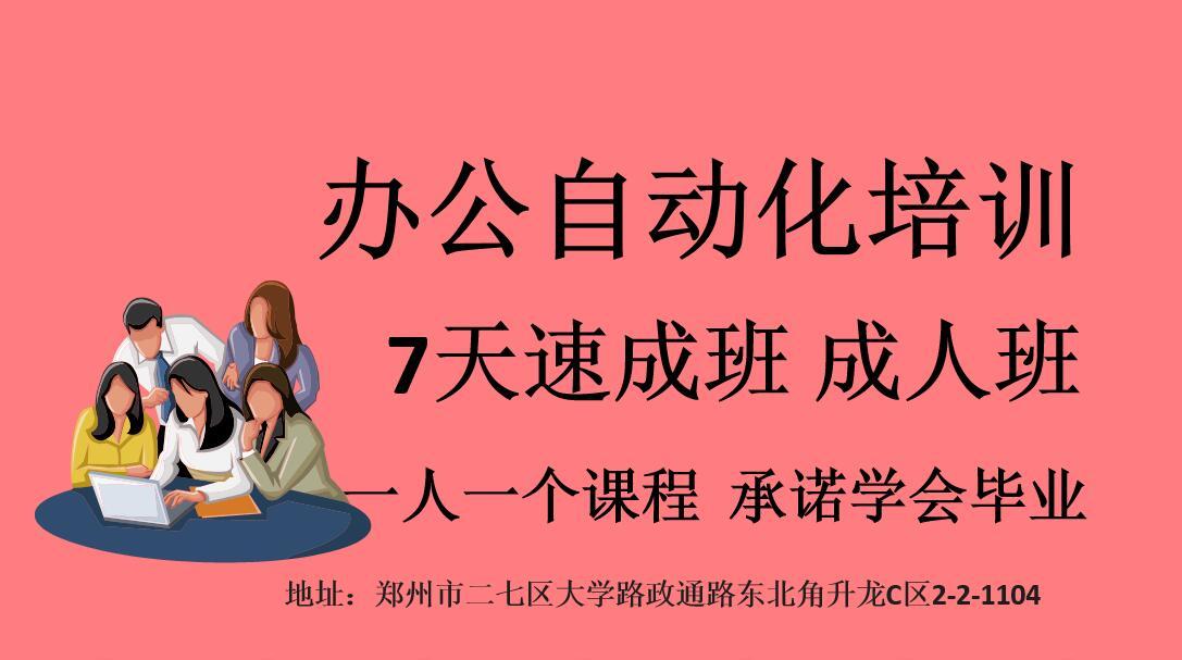 郑州办公软件培训班速成班