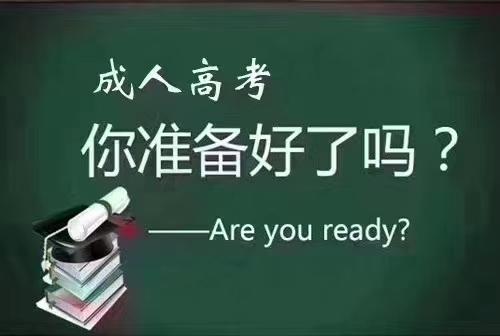 2020济南专升本成人考试预报名中