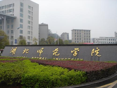 2020年湖北师范大学成人本科汉语言文学专业武汉招生简章