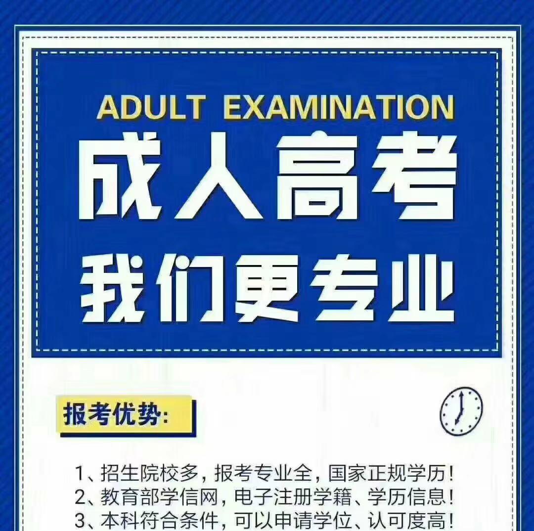 川北医学院2020年成人高考升学历报名入口