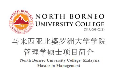 留学马来西亚北婆罗洲大学学院厦门众文教育