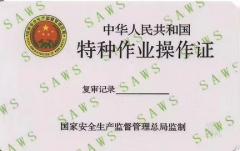 北京西三旗考高压安装在哪报名考试