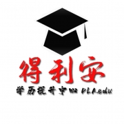 学习赢得人生得利安教育