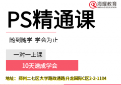 郑州办公软件培训办公自动化速成班