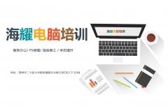 郑州办公软件培训办公文秘短期成人班