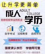 2020年四川师范大学成教报考中