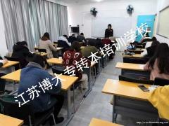 南京师范大学中北学院专转本招生简章