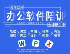 郑州办公软件培训班全天有课随到随讲