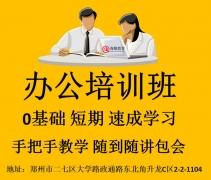 郑州办公软件培训班文秘文员短期学习